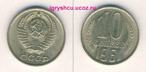 фото - монета СССР 10 копеек 1961 год