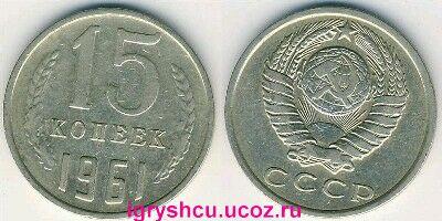 фото - монета СССР 15 копеек 1961 год