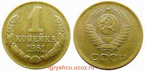 фото - монета 1 копейка 1961 года СССР