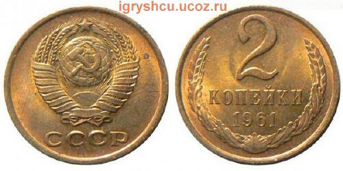фото - монета 2 копейки СССР 1961 года
