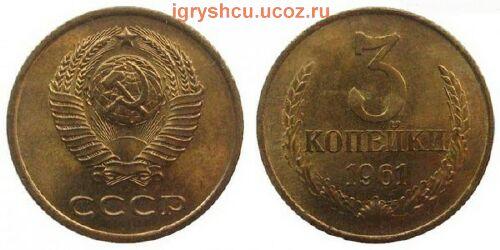 фото - монеты 3 копейки 1961 года