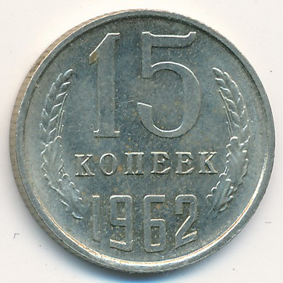 фото - 15 копеек 1962 год монета СССР
