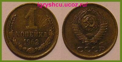 фото - монета СССР 1 копейка 1962 год
