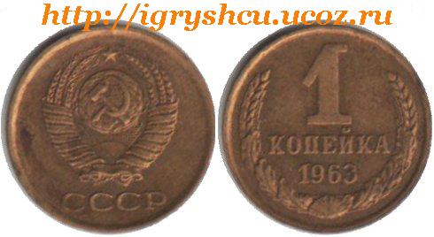 фото - монета СССР 1 копейка 1963 год