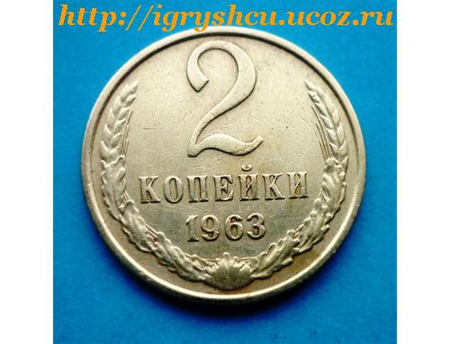 фото - монеты 2 копейки 1963 года монета СССР