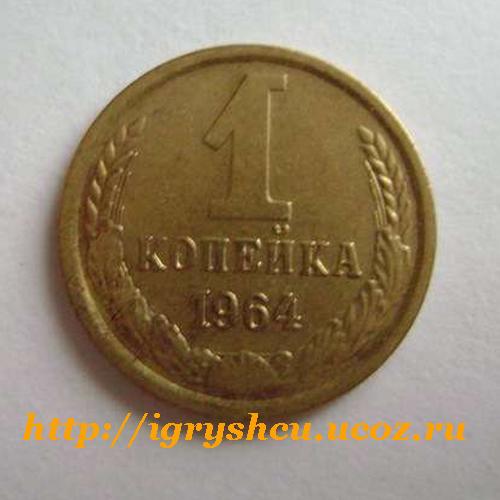 фото - монета СССР 1 копейка 1964 год