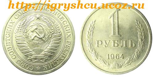 фото - монета СССР 1 рубль 1964 год
