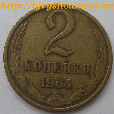 фото монета СССР 2 копейки 1964 год