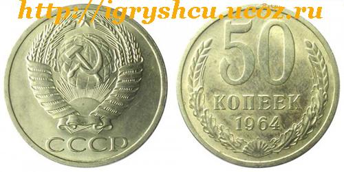 фото - монета СССР 50 копеек 1964 год