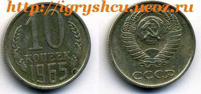 фото - 10 копеек 1965 год монета СССР