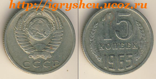 фото - 15 копеек 1965 год монета СССР