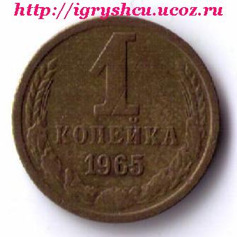 фото - 1 копейка 1965 год монета СССР