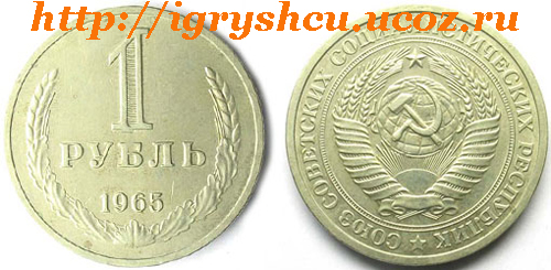 фото - 1 рубль 1965 год советская монета