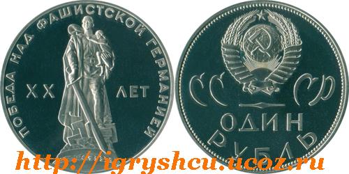 фото - 1 рубль 20 лет победы над Фашистской Германией