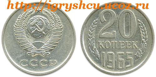 фото - 20 копеек 1965 год монета СССР