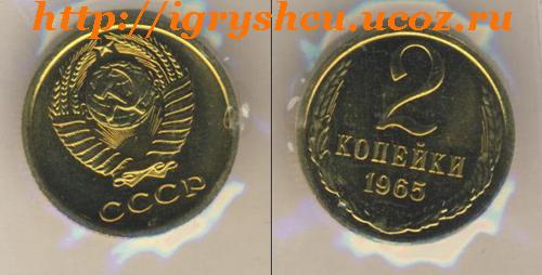 фото - 2 копейки 1965 год монета СССР