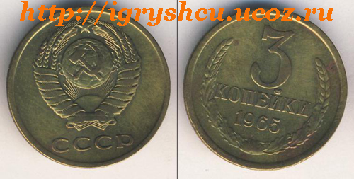 фото - 3 копейки 1965 год монета СССР