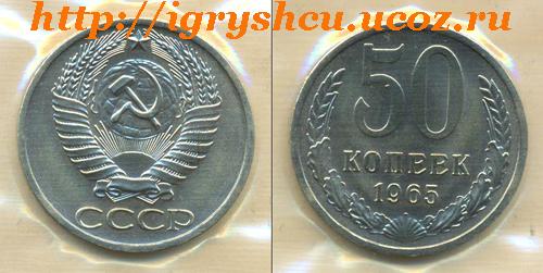фото - 50 копеек 1965 год монета СССР