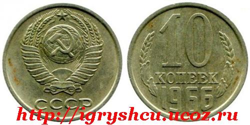фото монета 10 копеек 1966 год