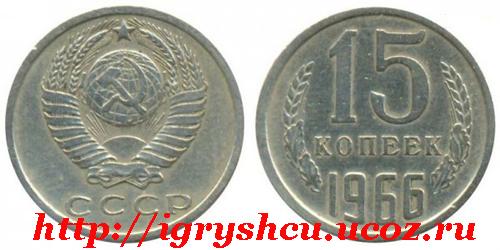 фото монета 15 копеек 1966 год