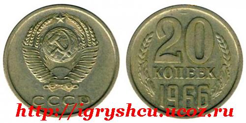 фото монета 20 копеек 1966 год