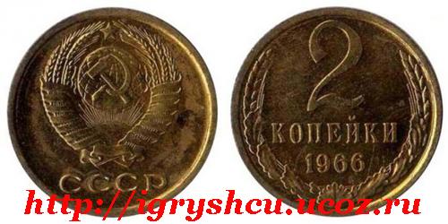 фото монета 2 копейки 1966 год