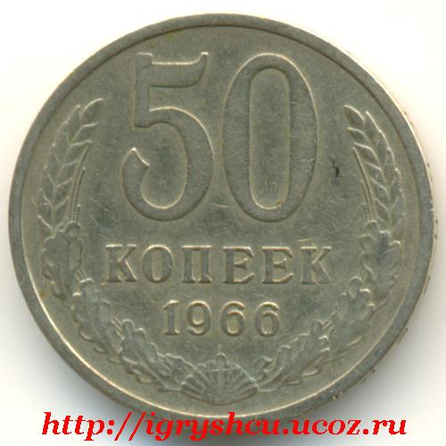 фото монета 50 копеек 1966 год
