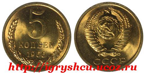 фото монета 5 копеек 1966 год