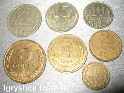 фото - обиходные монеты СССР