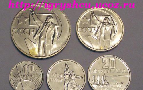 фото - юбилейные монеты 1967 года
