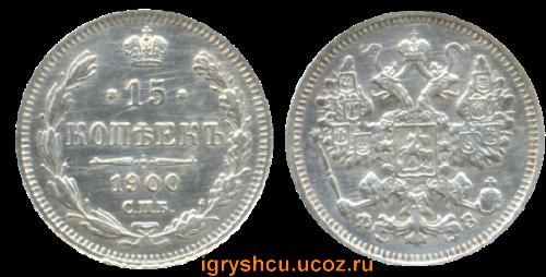 фото - серебренная монета 15 копеек 1900 год