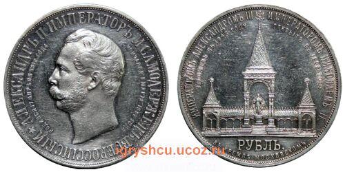 фото - серебренная монета 1 рубль в народе дворик