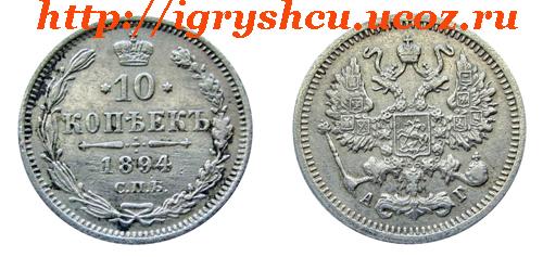 фото - 10 копеек 1894 год серебро
