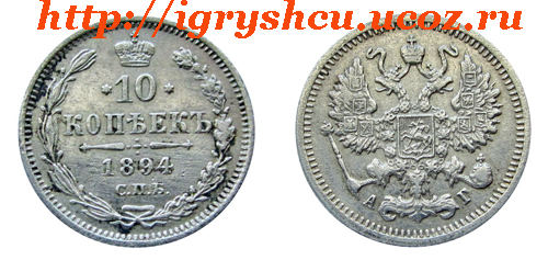 фото - 10 копеек 1894 год Царское серебро