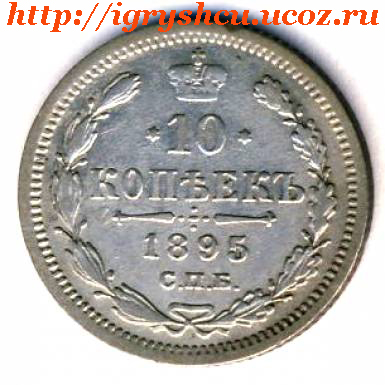 фото - монета 10 копеек 1895 год Царское серебро