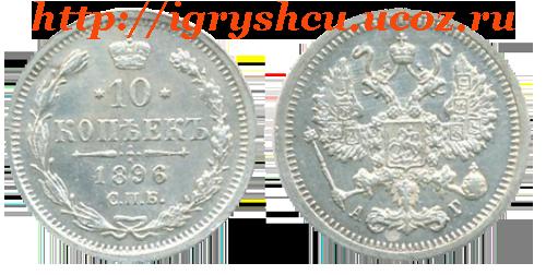 фото - 10 копеек 1896 год серебро