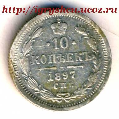 фото - 10 копеек 1897 год серебро