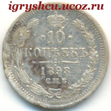 фото - 10 копеек 1898 год серебро