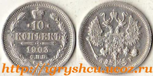 фото монета 10 копеек 1903 год серебро