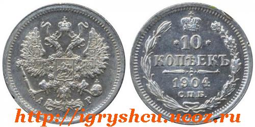 фото монета 10 копеек 1904 год серебро