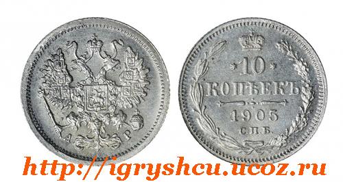 фото монета 10 копеек 1905 год серебро