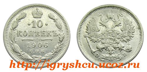 фото монета 10 копеек 1906 год серебро