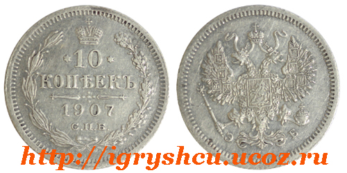 фото монета 10 копеек 1907 год серебреная