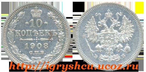 фото монета 10 копеек 1908 год серебро