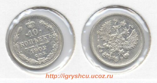 10 копеек 1902 год царское серебро