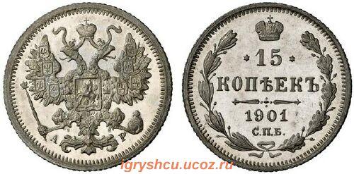 фото - монета Николая II