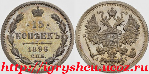 фото - монета 15 копеек 1896 год серебро
