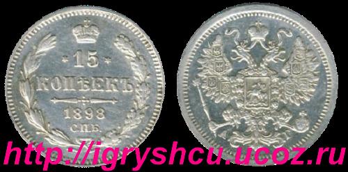 фото - 15 копеек 1898 год серебро