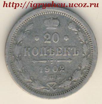 20 копеек 1902 год царская серебреная монета