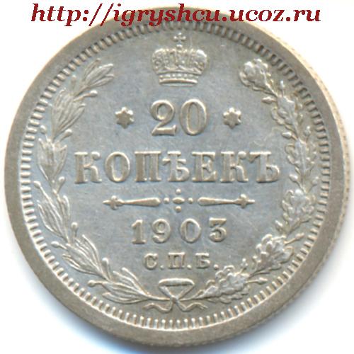20 копеек 1903 год царская серебренная монета